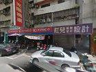 台北市法拍屋-台北市萬華區寶興街177號2樓
